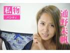 通野未帆 【ヨゴレ注意・私物】 リボン付きTバック☆パンティ
