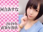 河合あすなちゃんからの年賀状 2019年版