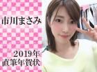 市川まさみちゃんからの年賀状 2019年版