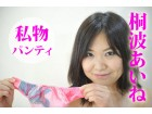 桐波あいね【オナ済み・私物】 ピンク地にカラフルプリント☆パンティ