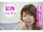 日野叶絵【オナ済み・私物】薄いグレーデザインプリント☆パンティ