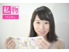 大塚真央 【オナ済み・私物】 花柄プリント地にレース☆パンティ