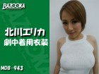 北川エリカさんが作品中で着用したパンティ・トップス・網タイツ