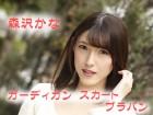 ◇森沢かな◇クリームニットカーディガン+ラメ入灰スカート+薄ピンクブラパン 計4点セット