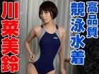 川菜美鈴ちゃんが撮影で着用した高品質競泳水着と直筆サイン入りチェキ2枚&キスマーク入りメモ用紙