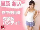 星奈あいちゃんが劇中で使用した衣装&パンティ!