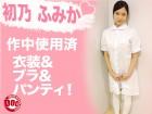 初乃ふみかちゃんが劇中で使用した衣装&ブラ&パンティ!