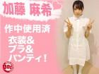 加藤麻希ちゃんが劇中で使用した衣装&ブラ&パンティ!
