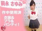 嗣永さゆみちゃんが劇で使用した衣装&ブラ&パンティ!