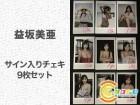 益坂美亜 サイン入りチェキ9枚セット
