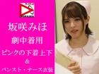坂咲みほちゃんが劇中で着用したピンクの下着上下&パンスト&ナース衣装
