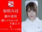 坂咲みほちゃんが劇中で着用した薄いイエローの下着上下&パンスト&ナース衣装