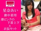 星奈あいちゃんが劇中で着用した薄ピンクの下着上下と衣装セット