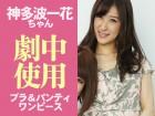 神波多一花ちゃん着用★ブラ&パンティ・ワンピース【劇中使用・汚れ注意】