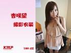 杏咲望チャンが撮影で使用した下着&衣装のセット チェキ付き!