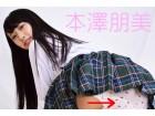 ◆本澤朋美◆撮影会で着用していたパンティ+靴下+使用済みローター豪華おまけ付き!(計4点)