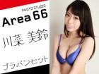 川菜美鈴 Area66 着用済み 下着上下(青サテン地×レース&リボン)