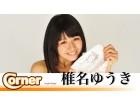 椎名ゆうき☆サイン入り☆パンティー(白×星柄)