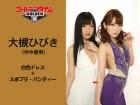 ◇大槻ひびき◇ 5月7日発売ゴールデンタイム作品にて着用したドレス+スポブラとパンティのセット♪