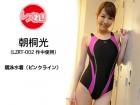 ◇朝桐光◇ 5月19日発売レズれ!作品にて着用した競泳水着♪