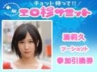 湊莉久バンビプロモーション × マークスグループプレゼンツイベント参加引換券★特典あり!