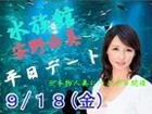 安野由美と水族館で平日デートができる券!