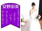 ★安野由美★白ウェディングドレス+レース白ブラパン+白ガーターベルト+白ガータータイツ 計5点セット