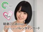 朝倉ことみ直筆バレンタインカード!