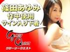 篠田あゆみちゃん着用ブラ&パンティ