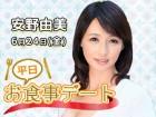 安野由美と平日ディナー参加引換券