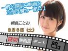 朝倉ことみと貸切映画館で本人主演の一般公開前作品を鑑賞デートできる参加引換券!