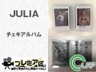 JULIA チェキアルバム(サイン入り)