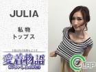 JULIA 私物 トップス ボーダー