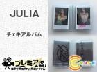 JULIA サイン入りチェキアルバム 10枚セット