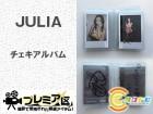 JULIA チェキアルバム(サイン入り)10枚セット