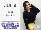 JULIA 私物 セーター 黒