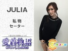 JULIA 私物 ビジュー付セーター 黒