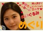 大人気女優めぐりちゃんからのバレンタイン特別手書きメッセージ入りぬいぐるみ!