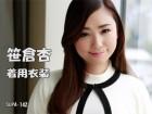 笹倉杏さんが撮影現場で着用した黒×グレーの下着&撮影衣装 チェキ付き!