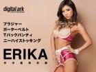 ★デジタルアーク★ERIKAちゃんが作中着用したブラ・Tバック・ガーター・ニーハイストッキング