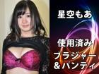 星空もあ☆使用済☆ブラ&パンティ☆マゼンタ×黒メッシュレース