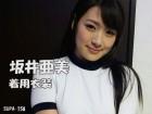 坂井亜美さんが撮影現場で着用した体操着風衣装 チェキ付き!