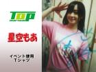 星空もあさんがサイン会イベント時に実際に着用したサイン入りTシャツとサイン入りチェキのセット