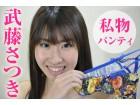 【ヨゴレ注意・私物】武藤さつき バラ柄プリントTバック☆パンティ