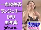 一条綺美香 「52歳人妻 長い人生で初めて…」DVD・生写真付★作中着用済み セクシーランジェリー