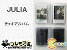 JULIA チェキアルバム(サイン入り)9枚セット