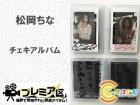 松岡ちな チェキアルバム(サイン入り)8枚セット