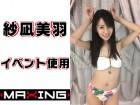 紗凪美羽 イベント使用 ビキニ上下セット・サインチェキ