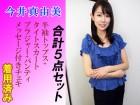 今井真由美様 【私物】トップス&スカート&下着上下セット&チェキ