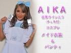 AIKA 直筆サイン入り コスプレ メイド衣装&パンティ